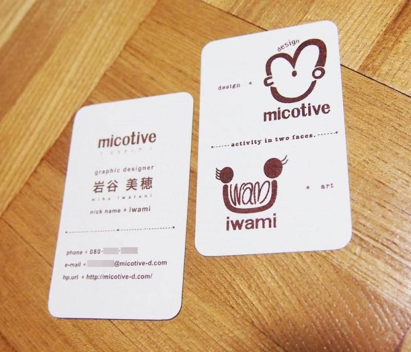 mhp_iwami_meishi_01